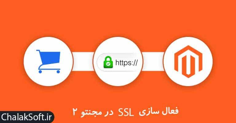 فعال سازی ssl در مجنتو