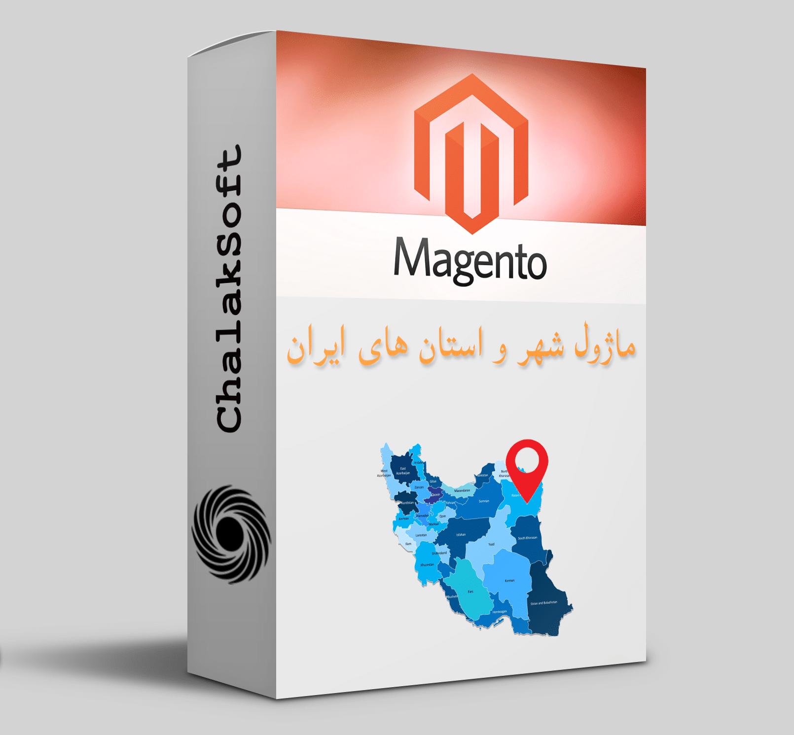 ماژول شهر و استان های ایران