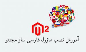 نصب فارسی ساز مجنتو