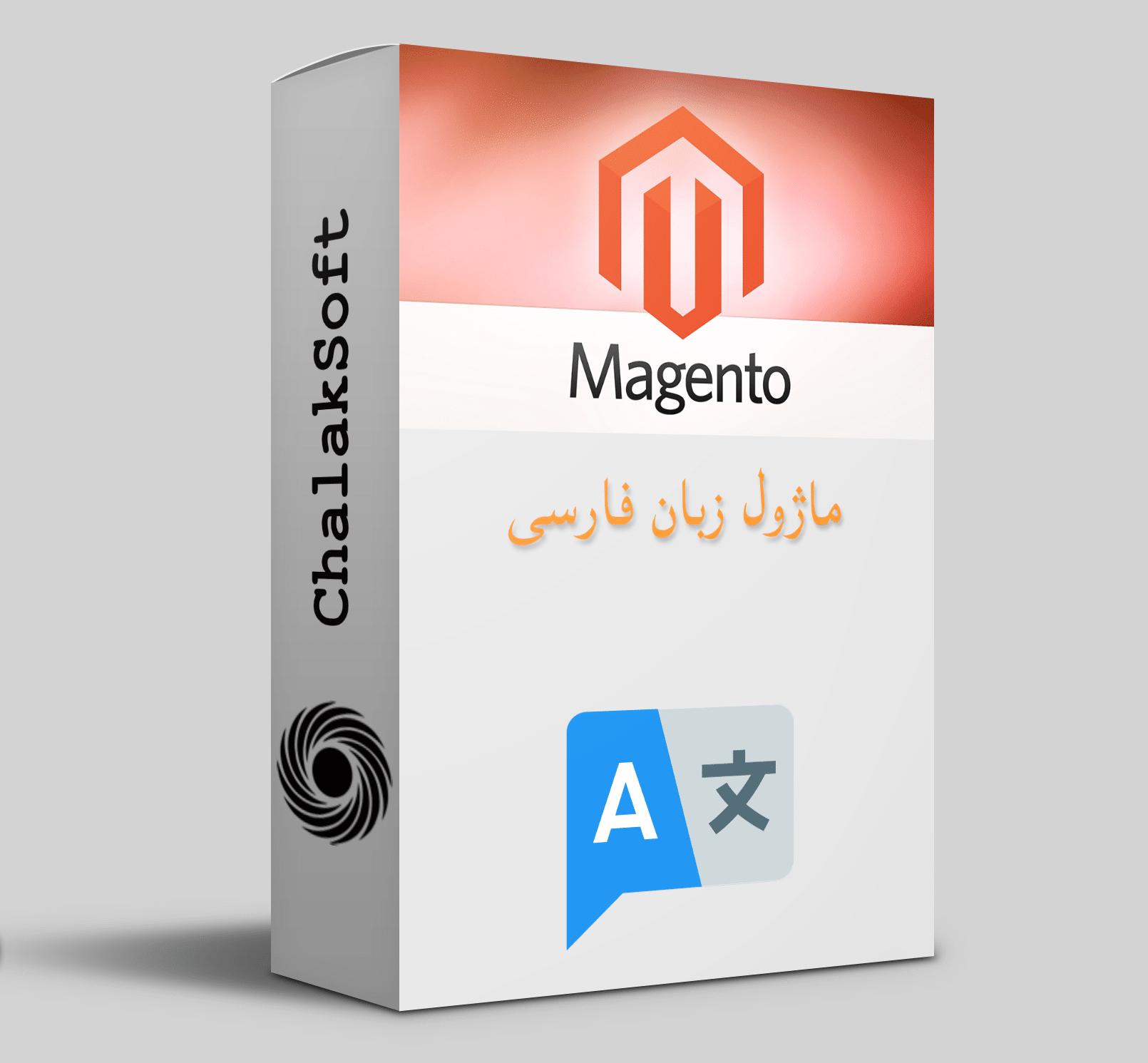 ماژول زبان فارسی برای مجنتو