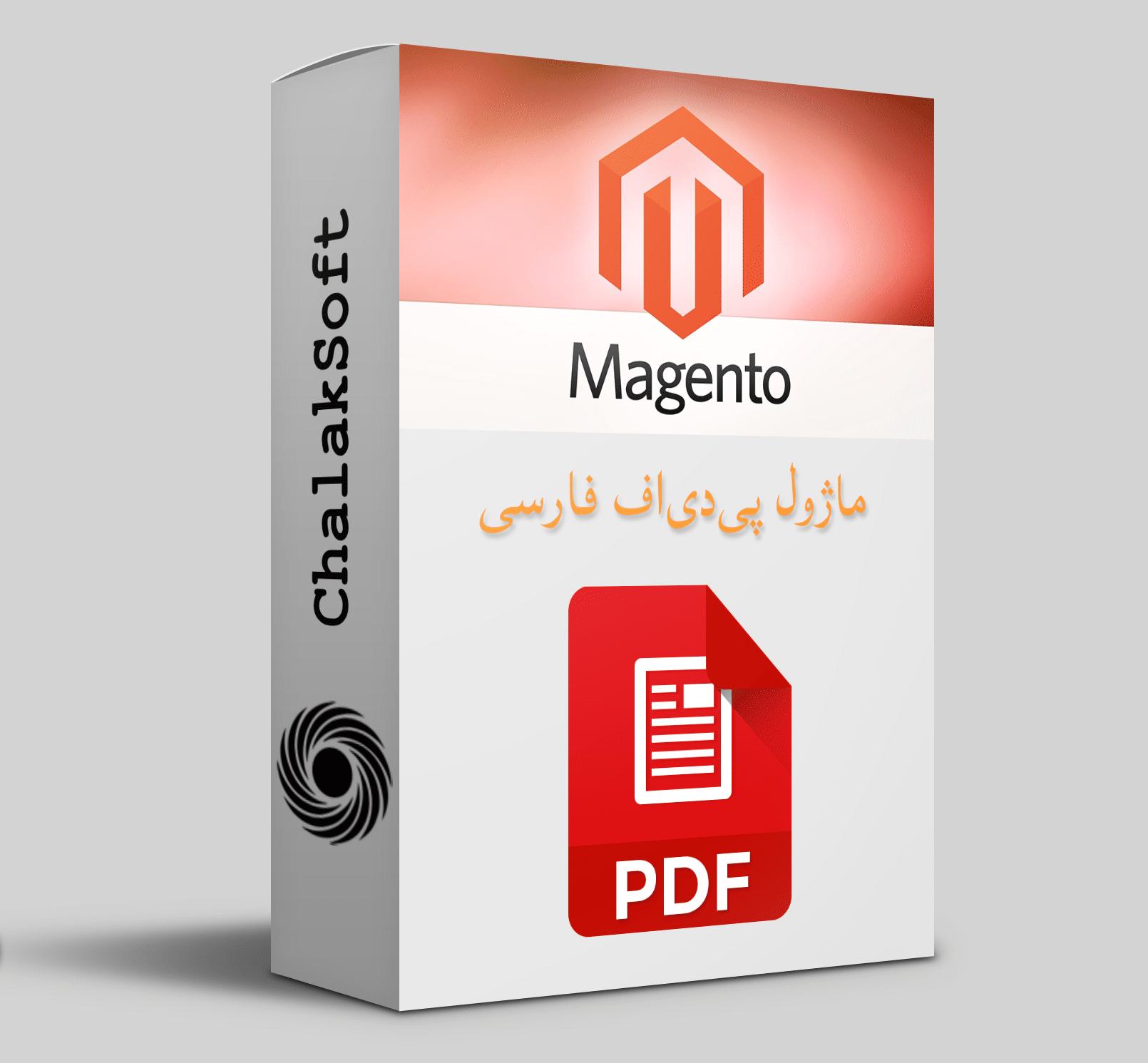 ماژول پی دی اف فارسی