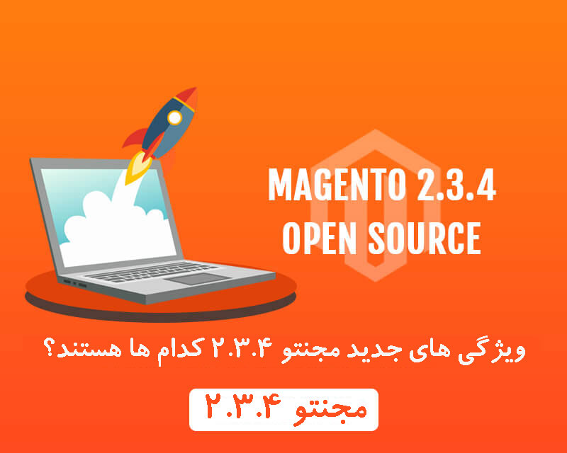 انتشار نسخه ۲.۳.۴ مجنتو