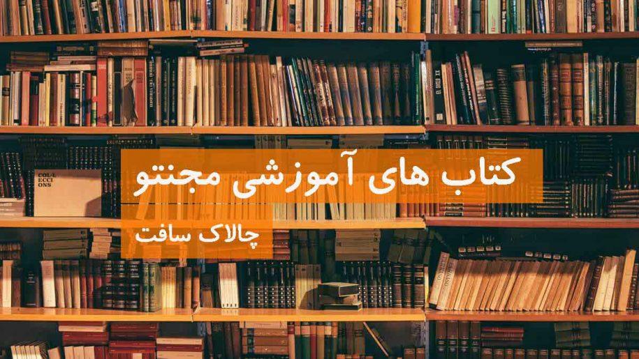 کتاب آموزش مجنتو