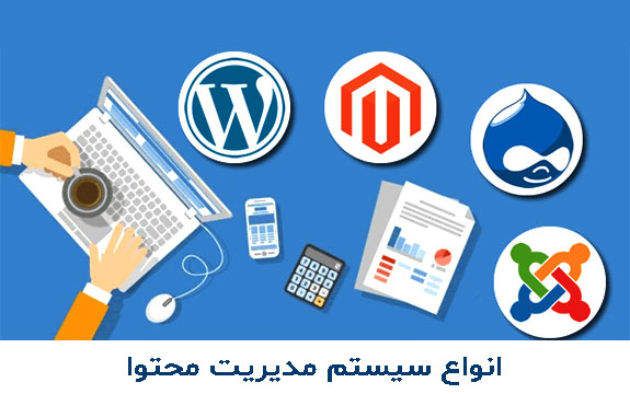 انواع سیستم مدیریت محتوا برای راه اندازی سایت