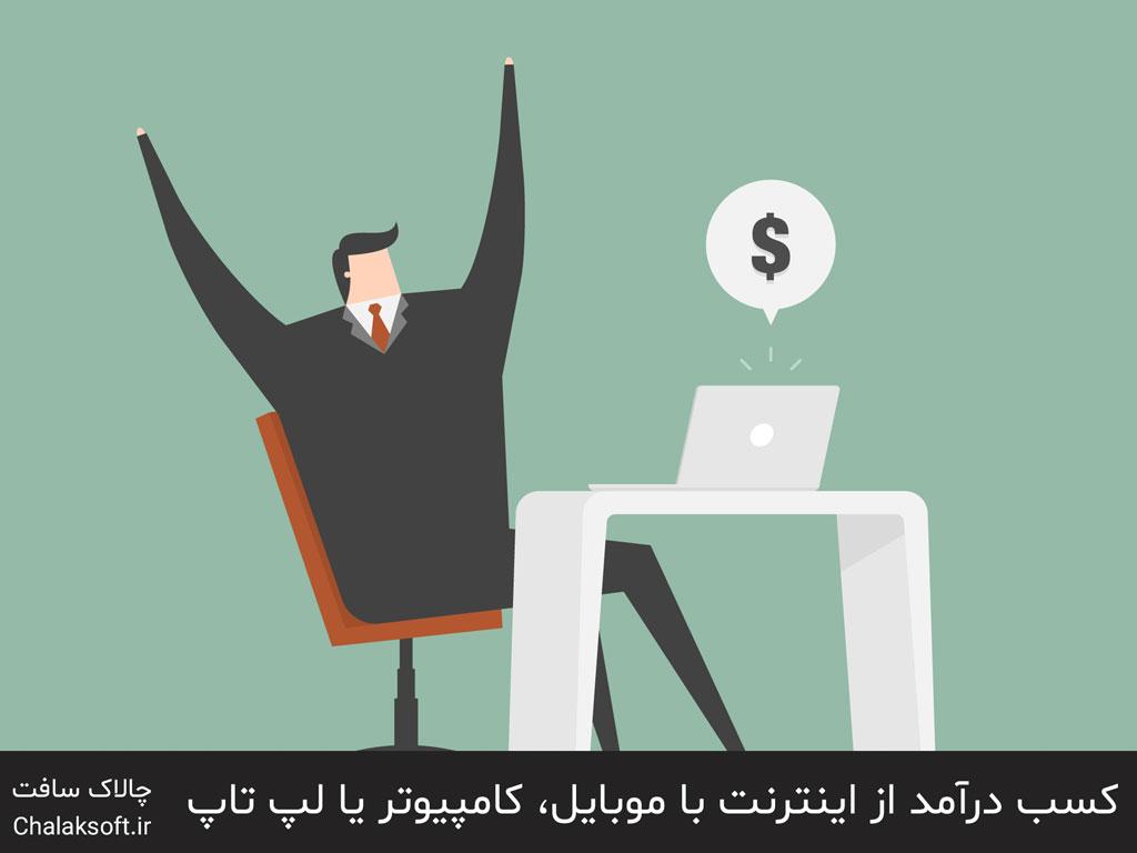 کسب درآمد از اینترنت با موبایل یا کامپیوتر، لپ تاپ
