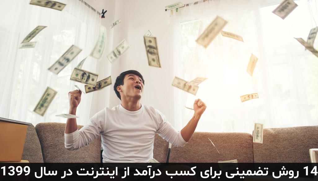کسب درآمد از اینترنت
