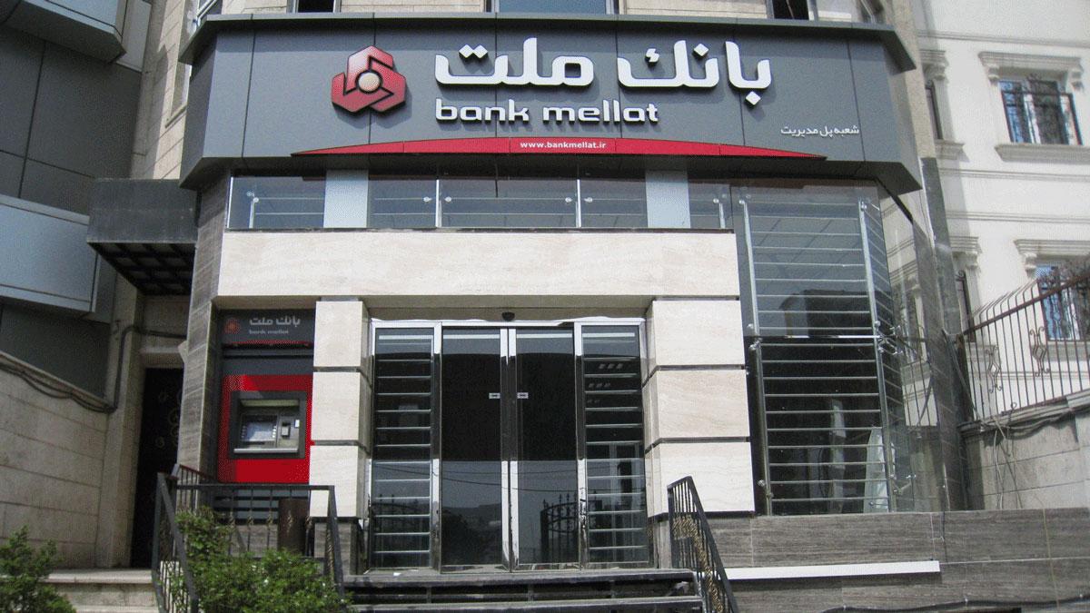 درگاه پرداخت اینترنتی واسط بانک ملت
