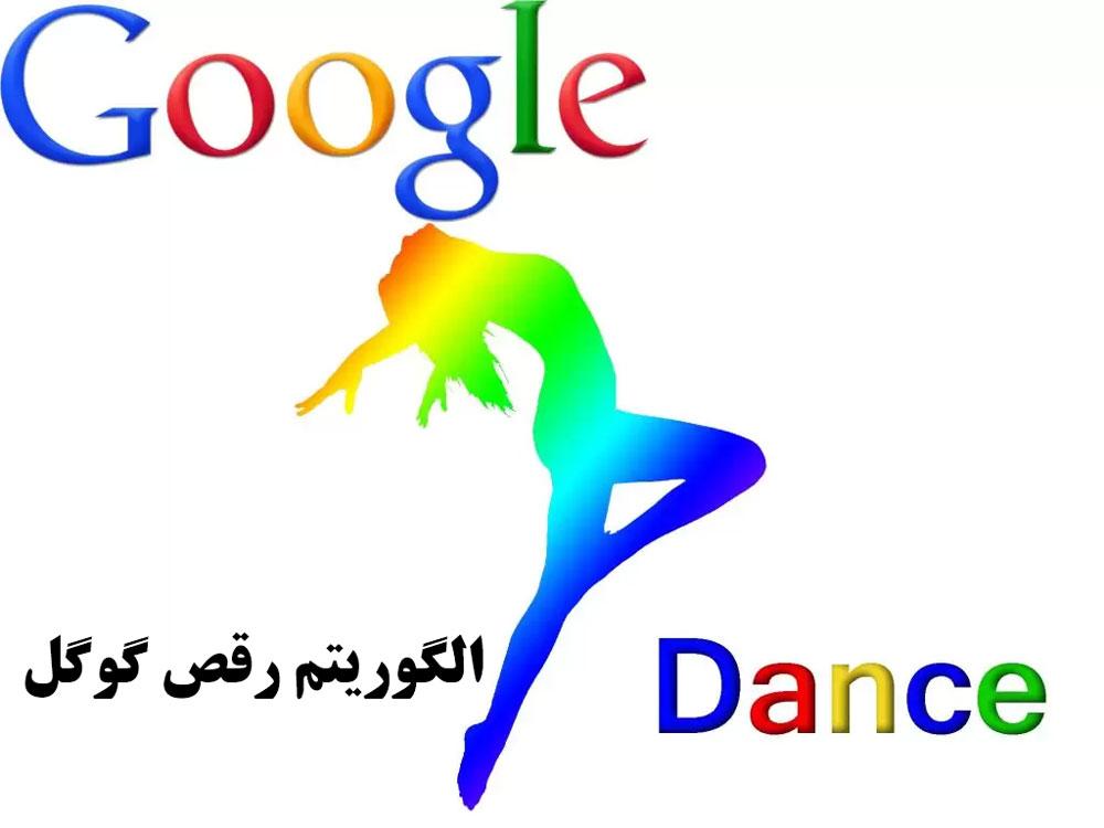الگوریتم رقص گوگل