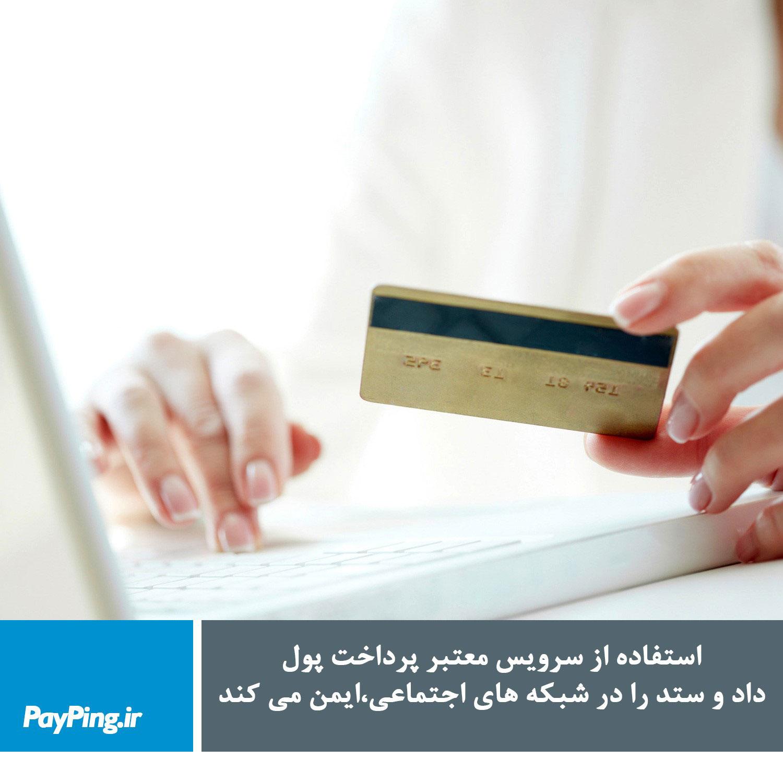 درگاه پرداخت اینترنتی واسط پی پینگ
