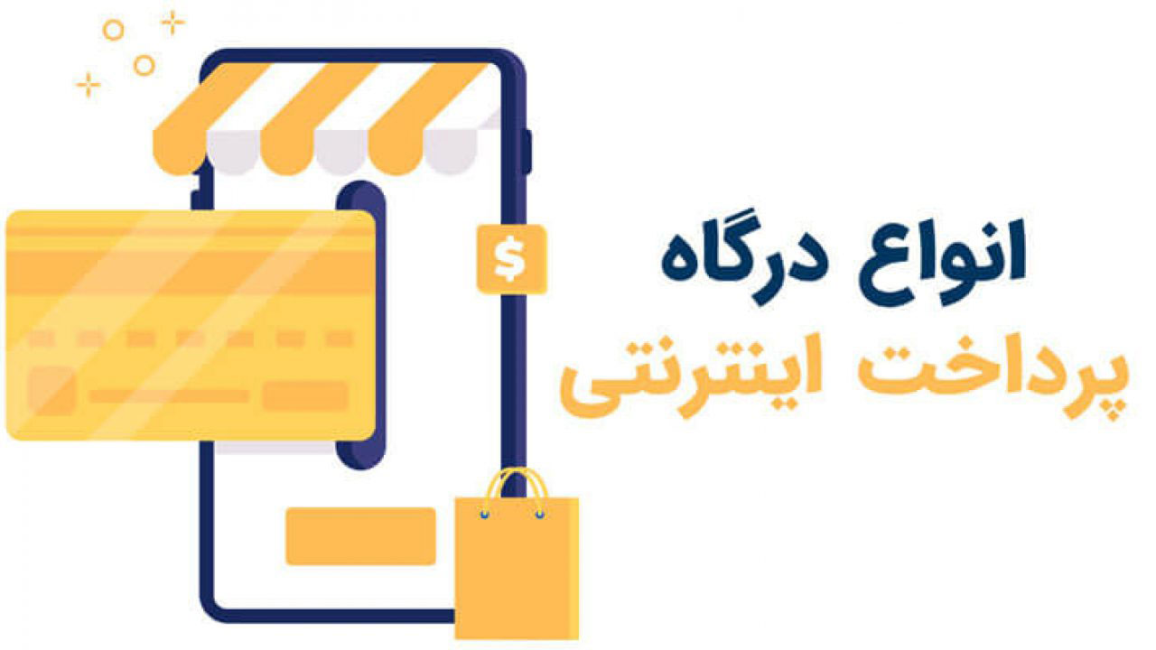 بهترین درگاههای پرداخت اینترنتی آنلاین واسط برای سایتها
