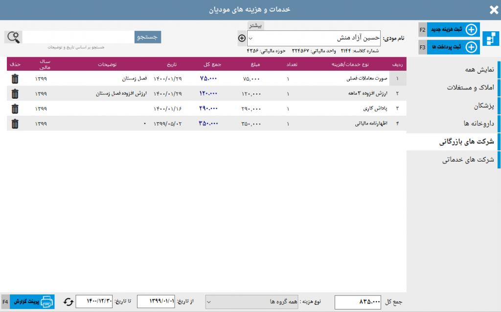 ثبت خدمات و هزینه های مودیان