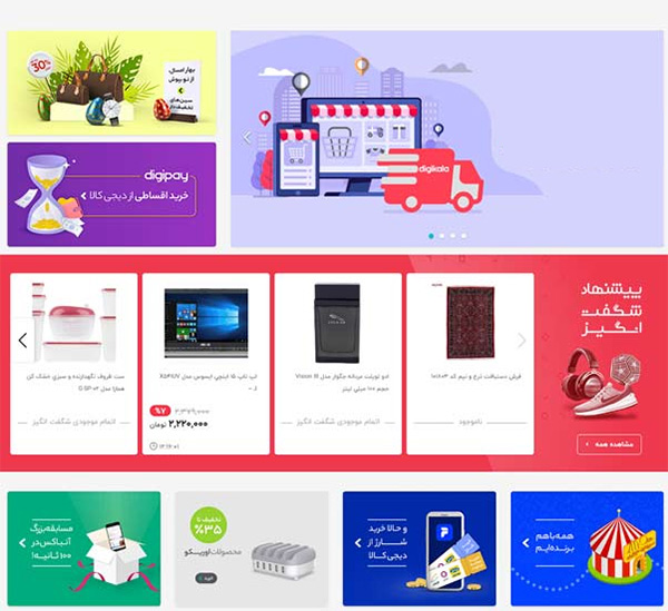 طراحی سایت فروشگاهی مثل دیجی کالا